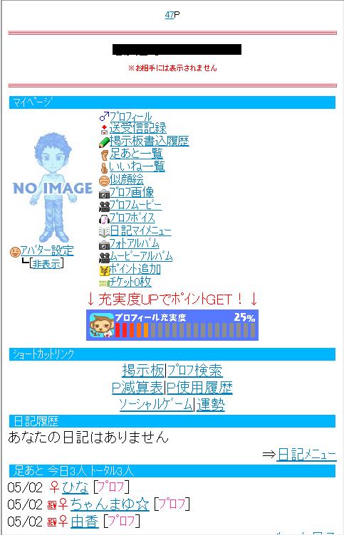 ハッピーメールマイページ