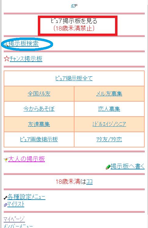 ハッピーメールピュア掲示板